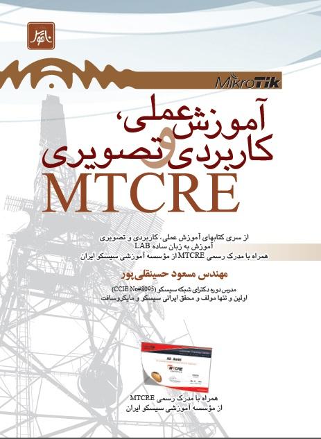 آموزش عملی ، کاربردی و تصویری میکروتیک MTCRE به زبان ساده به صورت LAB
